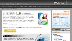 JPEGからPDFに変換するフリーソフト「4Videosoft Free PDF to JPEG Converter」 公式サイト