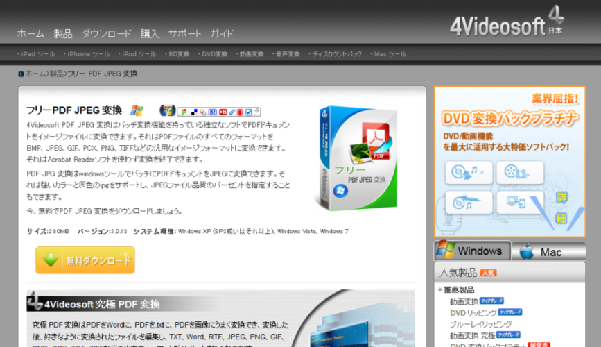 pdf jpeg 変換 フリー ソフト インストール 不要