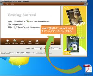 PDFからJPEGに変換するPDF変換フリーソフト「4Videosoft Free PDF to JPEG Converter」 操作2