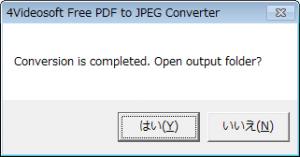 PDFからJPEGに変換するPDF変換フリーソフト「4Videosoft Free PDF to JPEG Converter」 操作7