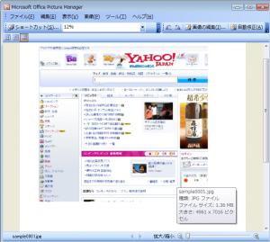 PDFからJPEGに変換するPDF変換フリーソフト「4Videosoft Free PDF to JPEG Converter」 PDF変換後のJPEG画像