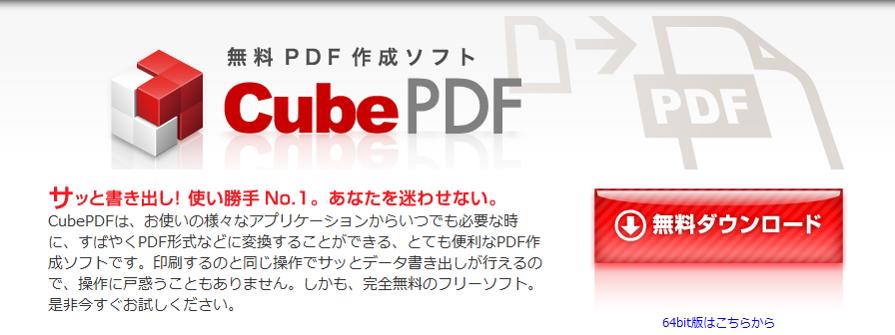 CubePDF(無料PDF作成ソフト)