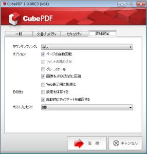 CubePDF(無料PDF作成ソフト) 【使い方】