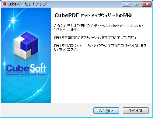 CubePDF(無料PDF作成ソフト) 【ダウンロード・インストール編】