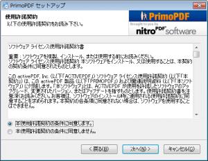PrimoPDF(PDF変換・作成フリーソフト) 【ダウンロード・インストール編】