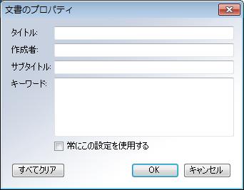 PrimoPDF(PDF変換・作成フリーソフト) 【使い方】