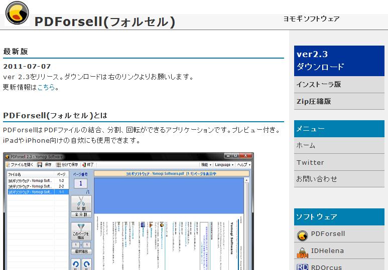 pdf 差分 フリー インストール 不要