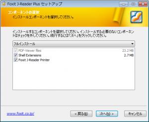 Foxit J-Reader Plus (軽量、高機能なフリーのPDFリーダー)【ダウンロード・インストール方法】