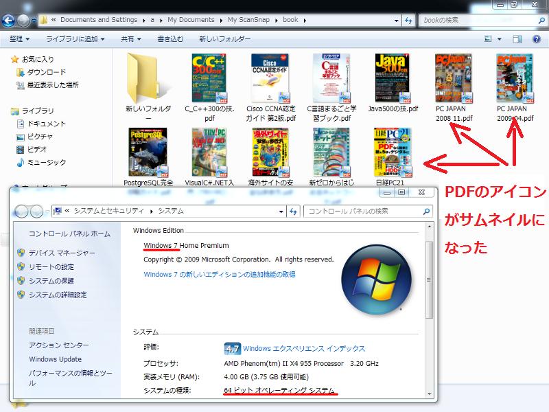 windows7 pdf エクスプローラー サムネイル表示