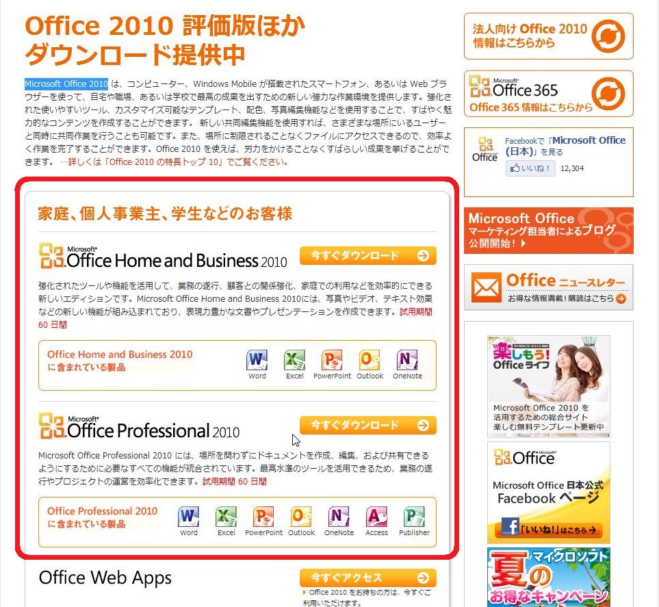 Office 2010 評価版HPスクリーンショット