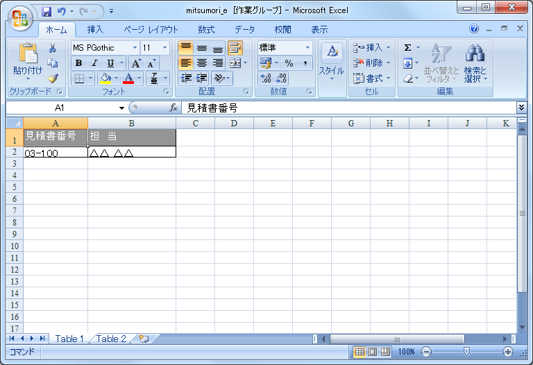 PDF Converter:Convert PDF to Excel(PDFからExcelファイルへの変換)11