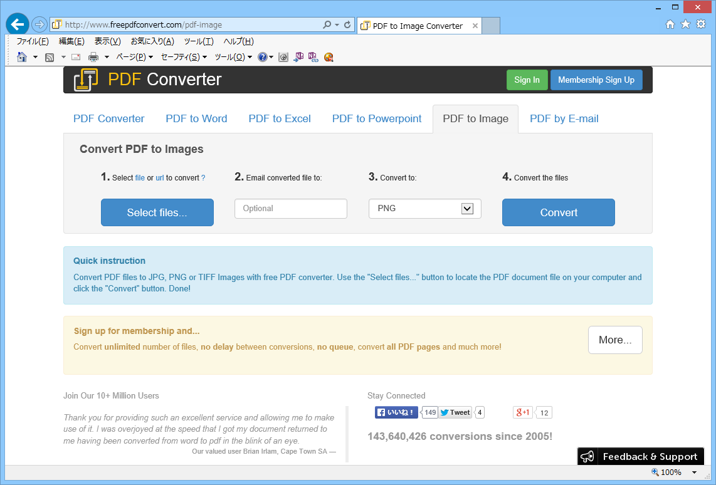 PDF Converter:Convert PDF to Image(PDFからイメージファイルへの変換)01