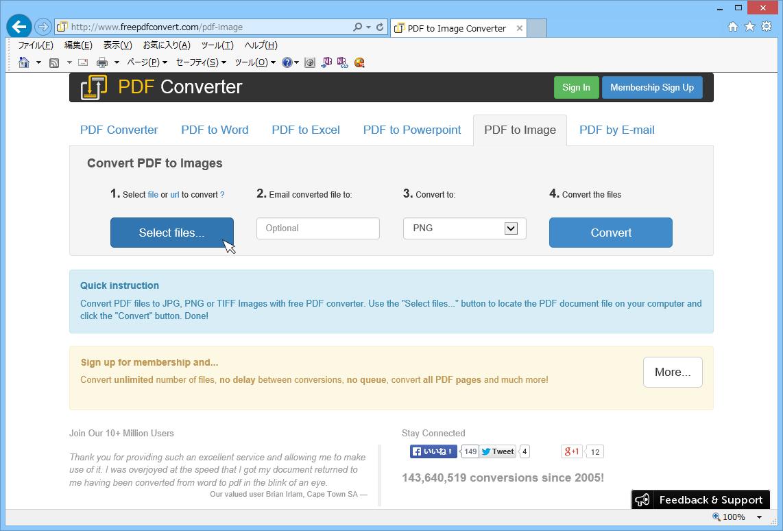 PDF Converter:Convert PDF to Image(PDFからイメージファイルへの変換)02