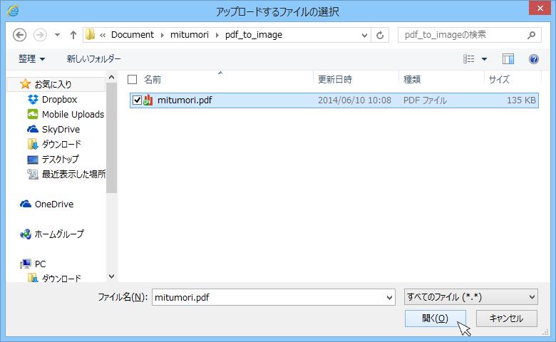 PDF Converter:Convert PDF to Image(PDFからイメージファイルへの変換)03