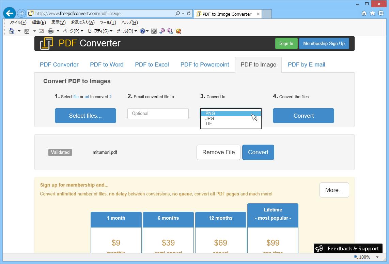PDF Converter:Convert PDF to Image(PDFからイメージファイルへの変換)04