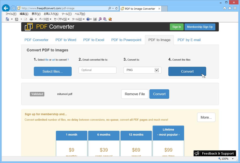 PDF Converter:Convert PDF to Image(PDFからイメージファイルへの変換)05