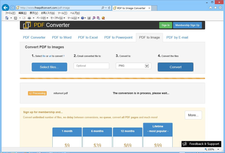 PDF Converter:Convert PDF to Image(PDFからイメージファイルへの変換)07