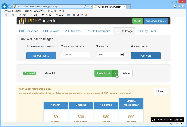 PDF Converter:Convert PDF to Image(PDFからイメージファイルへの変換)08