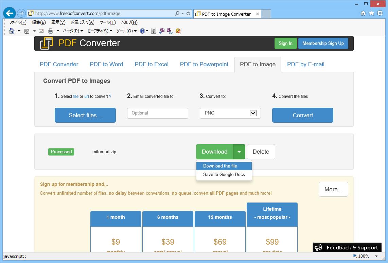 PDF Converter:Convert PDF to Image(PDFからイメージファイルへの変換)09