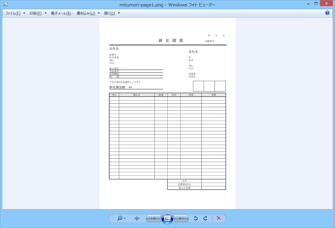 PDF Converter:Convert PDF to Image(PDFからイメージファイルへの変換)11