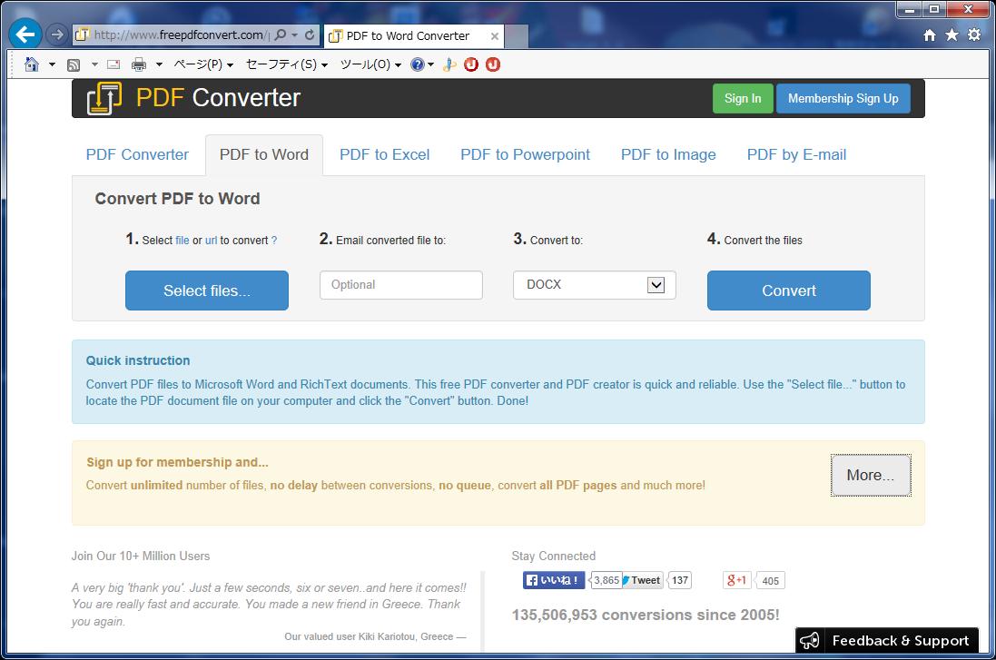 PDF Converter:Convert PDF to Word(PDFからWordファイルへの変換)01