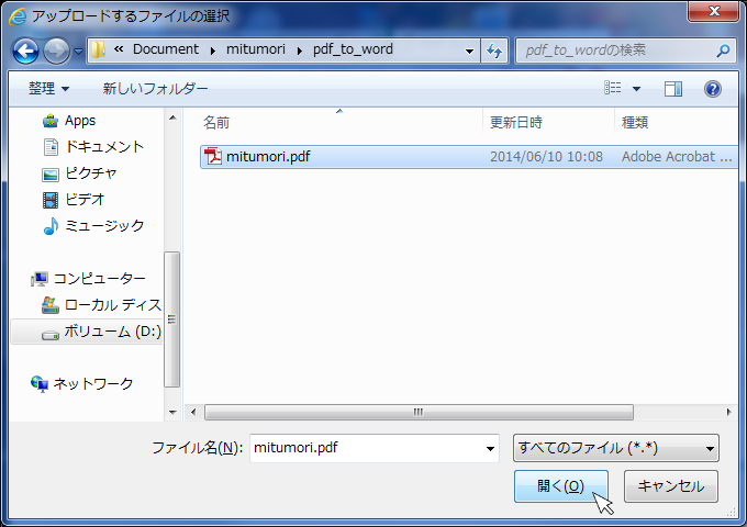 PDF Converter:Convert PDF to Word(PDFからWordファイルへの変換)03