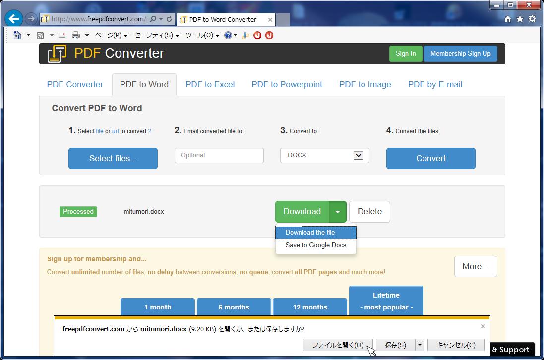 PDF Converter:Convert PDF to Word(PDFからWordファイルへの変換)10