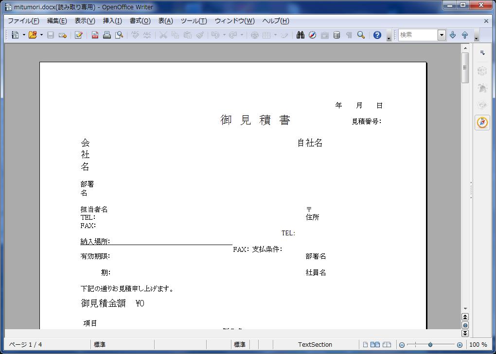 PDF Converter:Convert PDF to Word(PDFからWordファイルへの変換)11