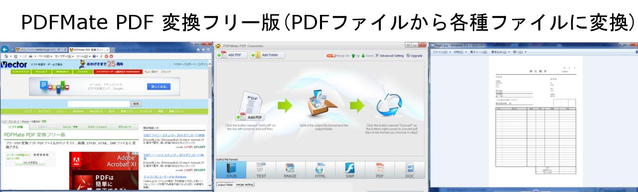 PDFMate PDF 変換フリー版(PDFファイルから各種ファイルに変換)