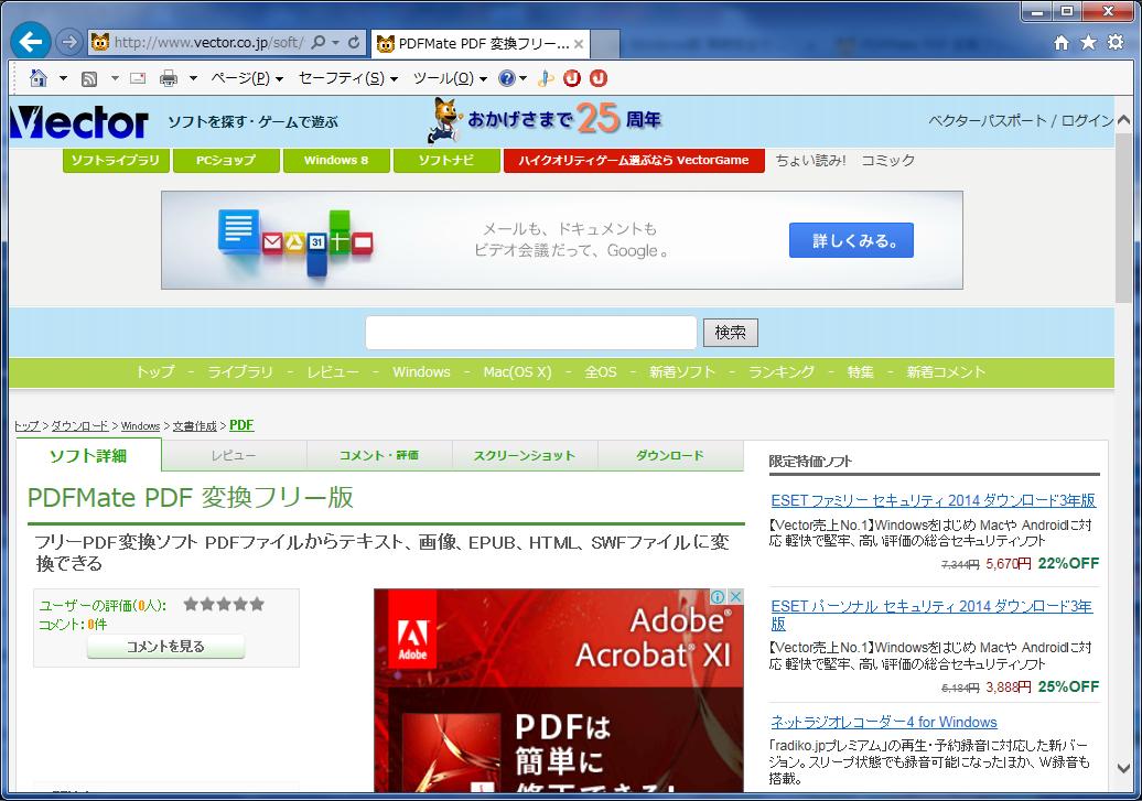 PDFMate PDF 変換フリー版(PDFファイルから各種ファイルに変換)01