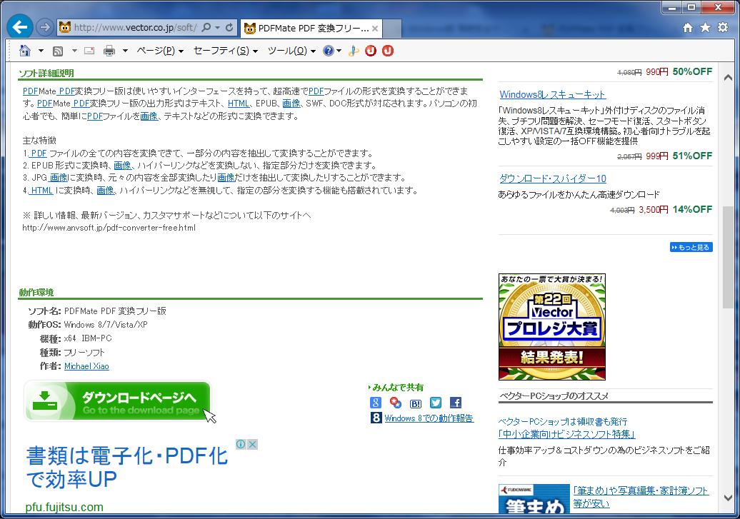PDFMate PDF 変換フリー版(PDFファイルから各種ファイルに変換)02