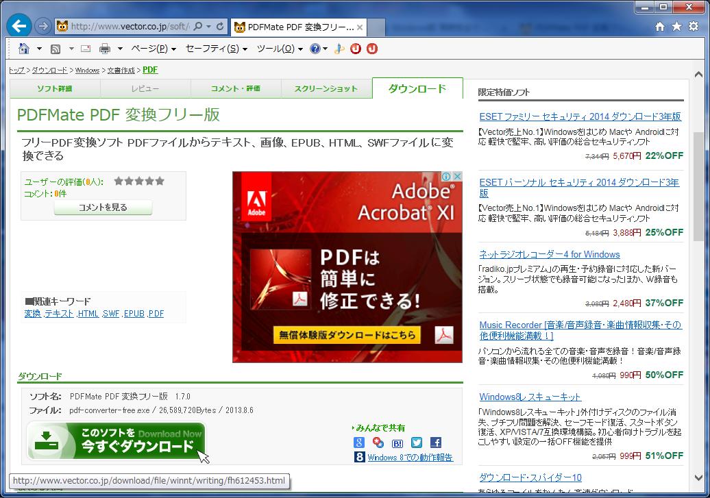 PDFMate PDF 変換フリー版(PDFファイルから各種ファイルに変換)03