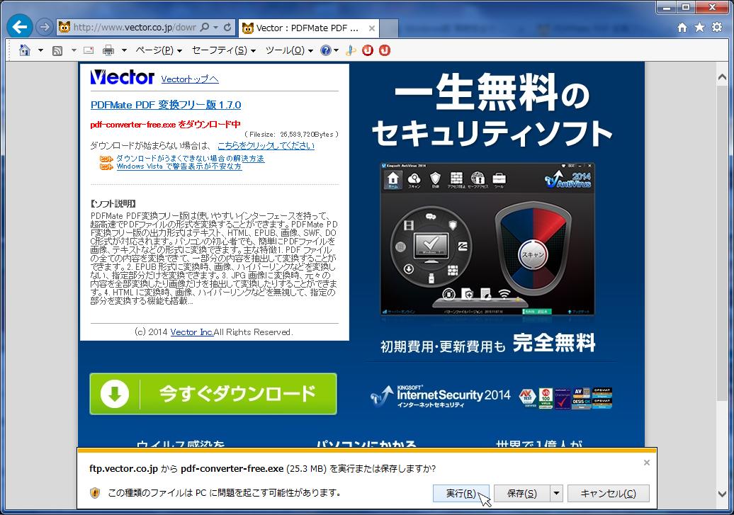 PDFMate PDF 変換フリー版(PDFファイルから各種ファイルに変換)05