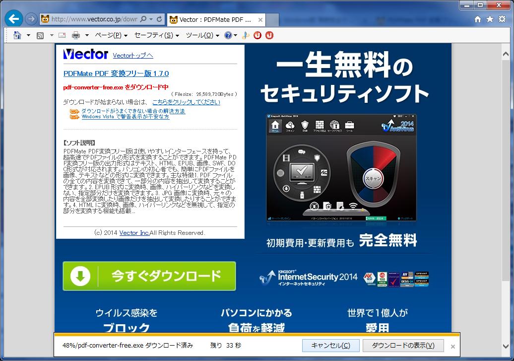 PDFMate PDF 変換フリー版(PDFファイルから各種ファイルに変換)06
