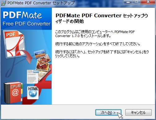 PDFMate PDF 変換フリー版(PDFファイルから各種ファイルに変換)08