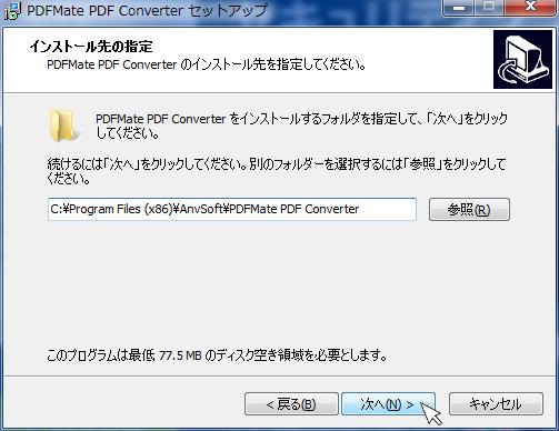 PDFMate PDF 変換フリー版(PDFファイルから各種ファイルに変換)10