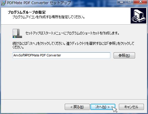 PDFMate PDF 変換フリー版(PDFファイルから各種ファイルに変換)11