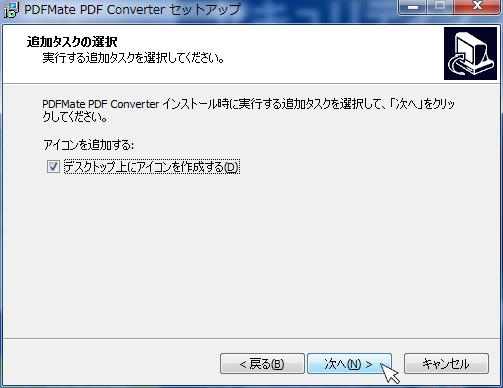 PDFMate PDF 変換フリー版(PDFファイルから各種ファイルに変換)12