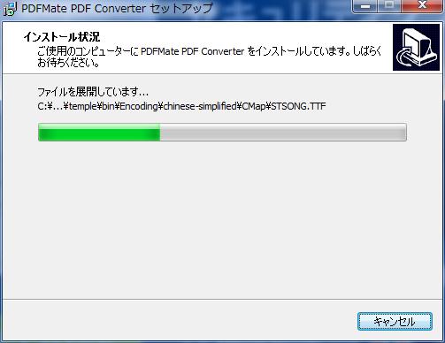 PDFMate PDF 変換フリー版(PDFファイルから各種ファイルに変換)14