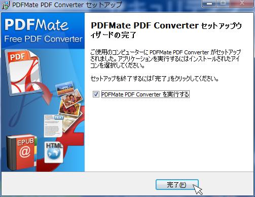 PDFMate PDF 変換フリー版(PDFファイルから各種ファイルに変換)15