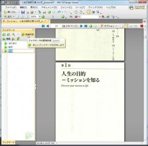 PDF Xchange viewerでしおりを追加