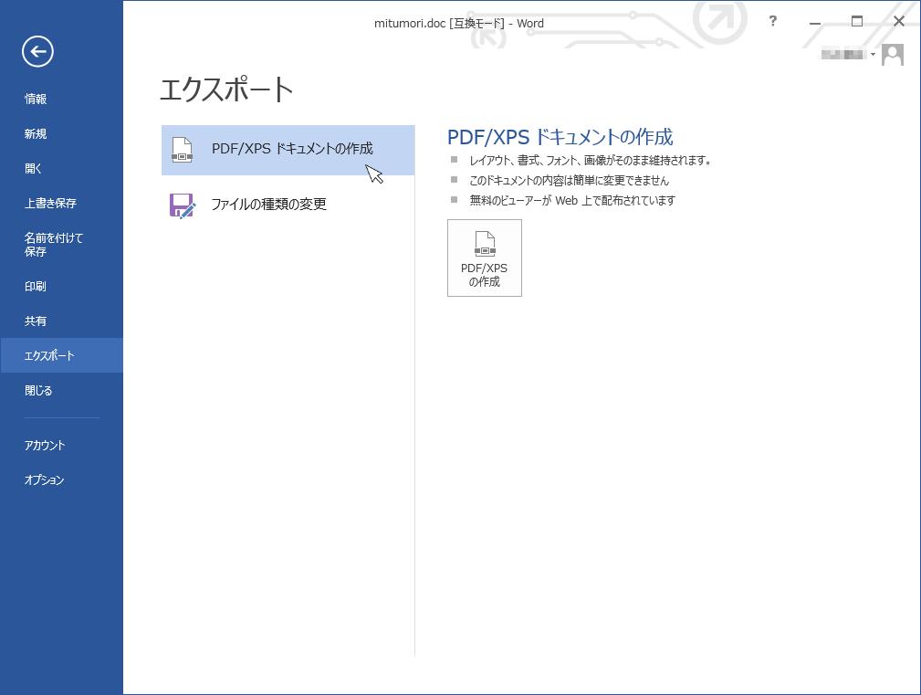 Word2013でPDFファイルを作成する04