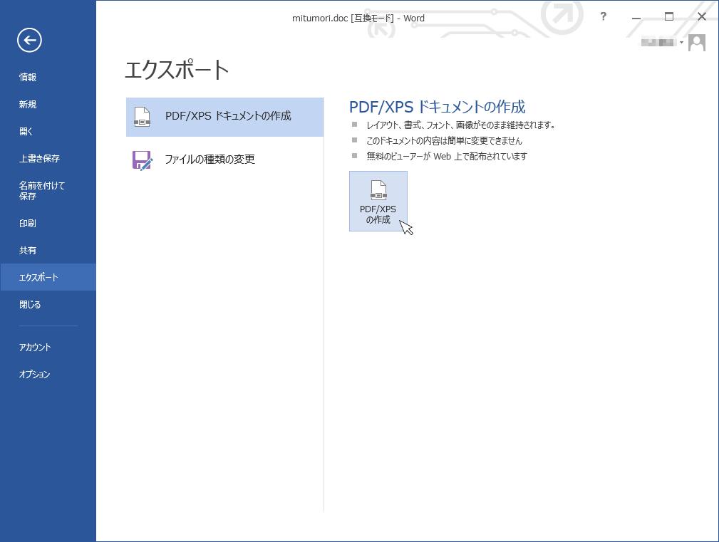 Word2013でPDFファイルを作成する05