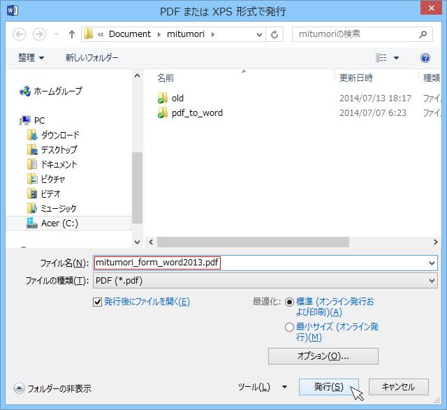Word2013でPDFファイルを作成する06