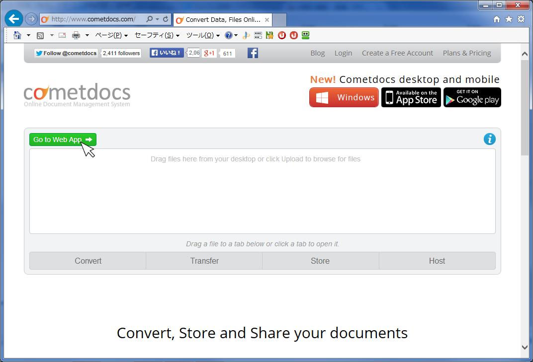 cometdocs(PDFファイルと各種ドキュメントファイルの変換)01