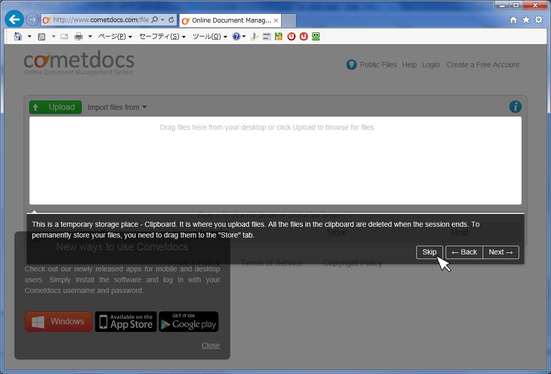 cometdocs(PDFファイルと各種ドキュメントファイルの変換)02