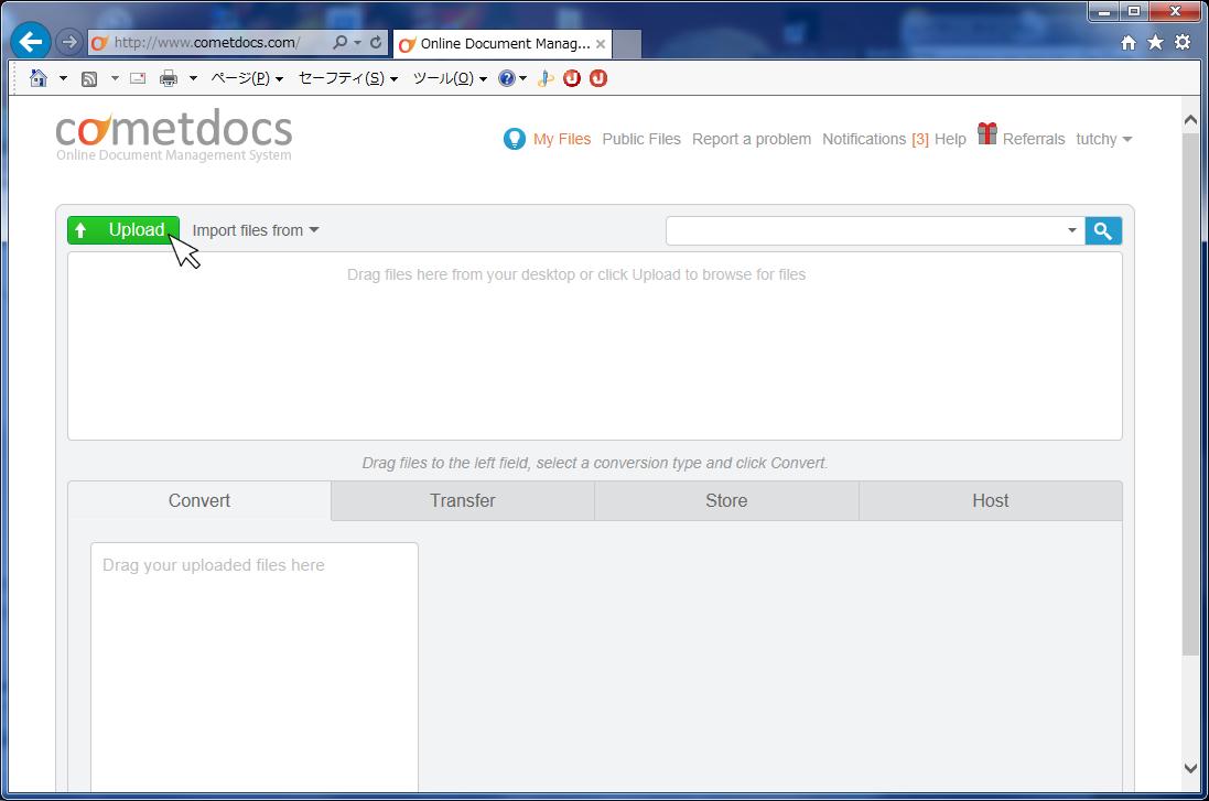 cometdocs(PDFファイルと各種ドキュメントファイルの変換)033