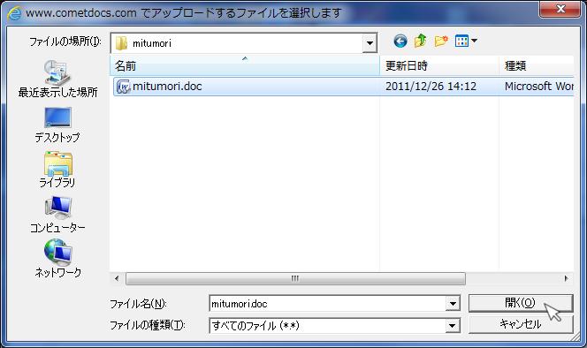 cometdocs(PDFファイルと各種ドキュメントファイルの変換)04