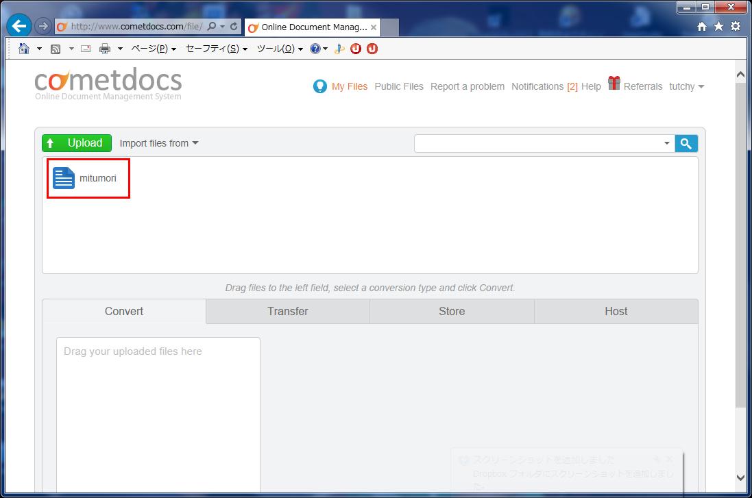 cometdocs(PDFファイルと各種ドキュメントファイルの変換)06