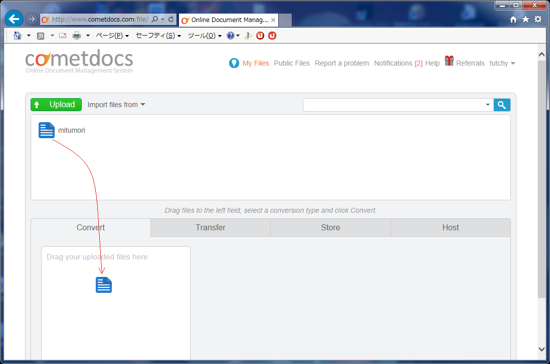 cometdocs(PDFファイルと各種ドキュメントファイルの変換)07